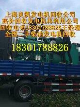 苏州发电机回收价格报价_苏州二手发电机回收公司图片
