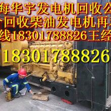 杭州发电机回收、杭州发电机回收价格报价_杭州收购二手发电机回收公司图片