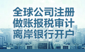 香港公司开户需要缴纳税费吗