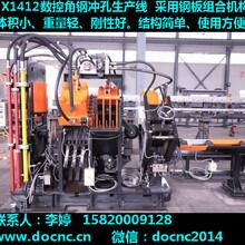 电力铁塔角钢加工设备,数控角钢线,硕超数控现货角钢生产线jx1412