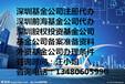 1348060-5990深圳外资保理公司垫资代办条件