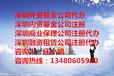 2016年深圳典当行变更转让流程及要求