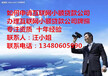 深圳外资融资租赁公司注册代办要求及条件