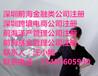 2017年深圳融资租赁公司审批时间及费用