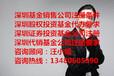 深圳外资公司注册增资垫资流程及费用
