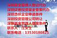 深圳小额贷款公司转让需要提供什么资料及费用
