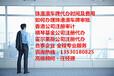 深圳危险化学品资质审批条件及费用P商业保理公司审批