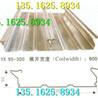 YXB95-300闭口型楼承板