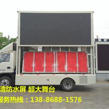 福田领航LED广告车P5防水高清屏