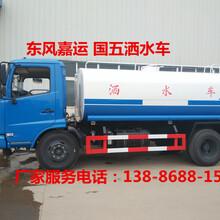 3吨至15吨洒水车现货供应
