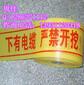 重量轻的燃气管道警示带柔韧性好的燃气管道警示带