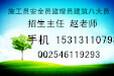 黑龙江双鸭山电工操作哪里报名监理员施工员标准员考试详细介绍资料员岗位培训地点