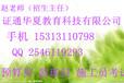 深圳安全员施工员质量员报名具体时间塔吊培训联系赵老师