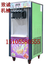 开封冰淇淋机价格立式三色冰淇淋机在哪卖的冰淇淋机厂家图片
