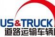2019北京國際道路運輸城市公交車輛及零部件展覽會