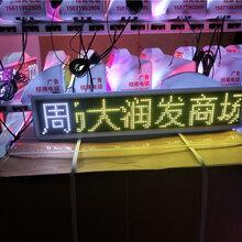 厂家供应出租车LED顶灯屏、出租车顶灯LED屏图片