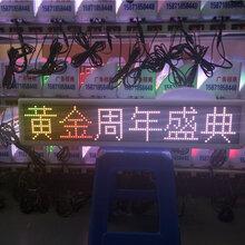 全彩色LED出租车顶灯屏、出租车顶灯LED屏深圳生产厂家图片