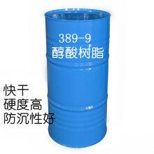 泰安醇酸树脂供应商深色醇酸树脂用途图片