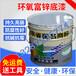 日照钢结构防腐环氧富锌底漆价格及用途