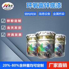 濟南環氧富鋅底漆廠家國標富鋅底漆價格