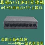 非标8口POE交换机POE8026P供电交换机6口POE交换机