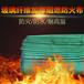 北京厂家阻燃防火布防火苫布防火篷布耐高温玻璃纤维布
