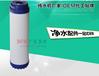 10寸颗粒碳滤芯UDF活性炭滤芯净水器前3级滤芯滤芯生产厂家