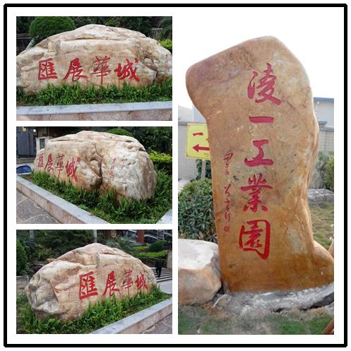 供应东莞村委刻字石东莞园林刻字招牌石大型石材厂家