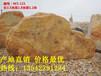 供应贵州园林石,贵州园林刻字园林石贵州园林黄蜡石