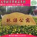 广东销往台湾园林石台湾园林景观布景石材大型布景石价格