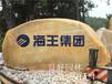 供应公司招牌石头刻字门口景观石刻字石江苏单位名称刻字石头
