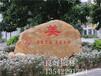 贵州哪里批发园林景观石刻字招牌石贵州广场地标石