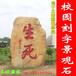 江苏园林石头南通园林景观石多少钱一块