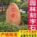湖南园林石厂家大学刻字石大型黄蜡石价格