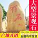 广东刻字黄蜡石、广西刻字黄蜡石、贺州刻字黄蜡石