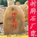 广西黄蜡石,广西刻字黄蜡石价格,南宁黄蜡石厂家