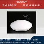 厂家供应LED感应灯雷达微波感应灯8W-24WLED吸顶灯人体感应灯