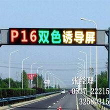 天津P16户外LED交通诱导显示屏P16交通引导屏