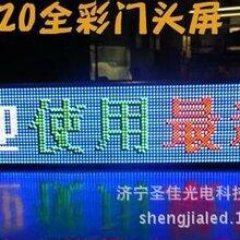 泰安LED炫彩门头屏菏泽单县郓城LED彩色走字屏