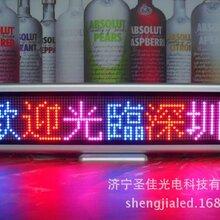 供应山东圣佳光电科技P10户外发布屏滨州LED走字屏厂家