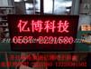 济宁LED红色走字屏成品市中区走字屏散件价格