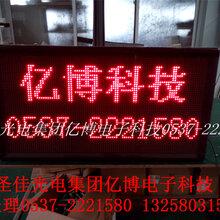 济宁LED红色走字屏成品市中区走字屏散件价格图片