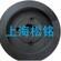 上海皮带轮