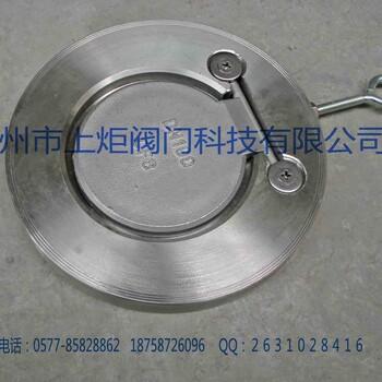 厂家直销不锈锈钢对夹式止回阀内夹圆片式旋启止回阀