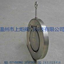 厂家专业生产不锈钢对夹式止回阀超薄型内夹圆片止回阀图片