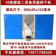 香菇烘干机生产厂家黑木耳烘干机价格食用菌烘干机图片