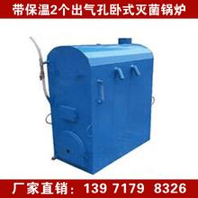 小型卧式食用菌铁制常压灭菌锅炉香菇平菇蘑菇木耳菌袋蒸汽锅炉