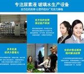 商丘水处理设备厂家JY商丘尿素液设备厂家安全可靠