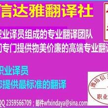 潍坊信达雅翻译社,为您提供最专业最可靠的翻译服务