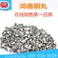 鸿鑫钢丸钢丝切丸硬度较高,循环使用2000次以上